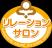 日本リレーションサポート協会